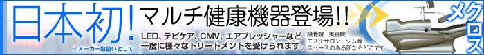「日本初!マルチ健康機器メクロス」株式会社エア・テクノロジーズ