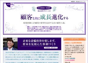 株式会社コスメ・ニスト
