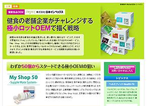 株式会社日本インペックス