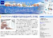"""無添加自然派化粧品OEM企業 顧客に伝わる""""魅力""""の秘密"""