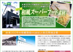ヤヱガキ醗酵技研株式会社