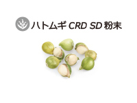 CRD(Coix-seed Reactive Derivatives)=ハトムギ反応生成物