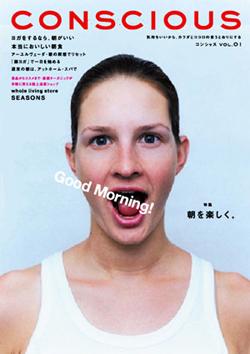 ナチュラルハウスが通販も行う雑誌創刊